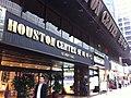 HK TST East 63 Mody Road Houston Centre name sign n entrance 28-Nov-2012.JPG