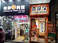 HK WC 灣仔 Wan Chai 莊士敦道 Johnston Road shop Yoshinoya Restaurant night April 2021 SS2 03.jpg
