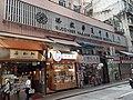 HK WC Wan Chai Spring Garden Lane April 2021 SS2 03.jpg
