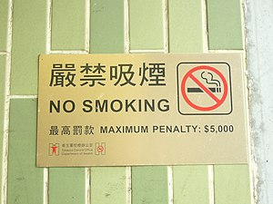 Smoking in Hong Kong - No smoking sign in Hong Kong
