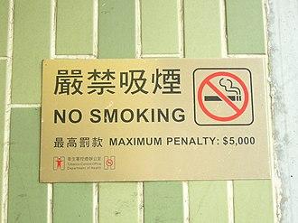 Smoking in Hong Kong - No smoking sign in Hong Kong