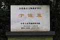 Hangzhou Yu Qian Mu 20120520-05.jpg