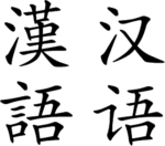 Hànyǔ ( Chinese ) written in Chinese characters