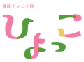 Hiyo Logo title.png