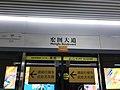 Hongtu Boulevard Station Sign (Line 8) 2.jpg