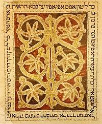 Illuminated manuscript of the Pentateuch, Western Europe in the 12th century.jpg