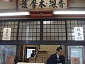 Incense shop of Sensoji 2007.jpg