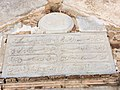 Inscription of the Bayrakli Mosque, Chios, Greece.jpg