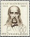 Ivan Mažuranić 1965 Yugoslavia stamp.jpg