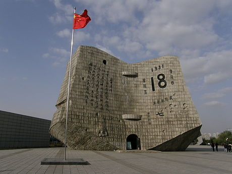 September 18: The Mukden Incident: Incident Museum in Shenyang Jĭuyībā Lìshĭ Bówùguăn九・一八歴史博物館106997.JPG