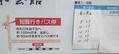 JR九州喜入駅 知覧方面バスのりば案内.png
