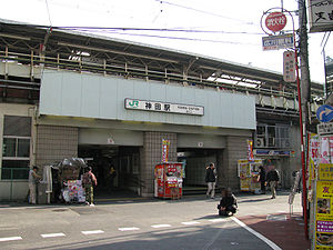 Kanda Station (Tokyo) - The north entrance in December 2007
