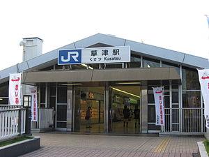 Kusatsu Station (Shiga) - Kusatsu Station east entrance in October 2007