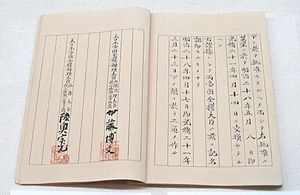 Treaty of Shimonoseki - Japanese version of the Treaty of Shimonoseki, 17 April 1895.