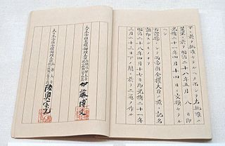 treaty signed at the Shunpanrō hall, Shimonoseki, Japan on April 17, 1895, between the Empire of Japan and the Qing Empire, ending the First Sino-Japanese War.