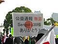 Japanese conservative holds a placard on pro-sengoku38 01.jpg