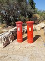 Jerusalem Blumfield Garden British Post boxes 09.2018.jpg