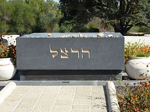 Mount Herzl - Herzl's grave on the north side of Mount Herzl plaza