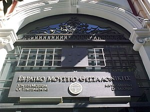 Jewish Museum of Thessaloniki - Jewish Museum of Thessaloniki sign features at the neoclassical building facade