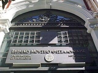 Jewish Museum of Thessaloniki museum in Greece