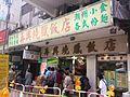 Joy Hing Roasted Meat Restaurant.JPG