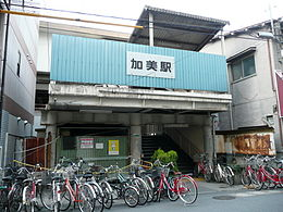 Kami Station south entrance.jpg