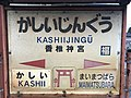 Kashii-Jingu Station Sign 3.jpg