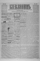 Kievlyanin 1905 127.pdf