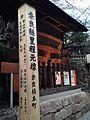 Kilometer Zero Marker of Nara Prefecture.jpg