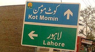 Kot Momin - Image: Kotmomin