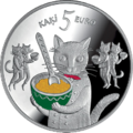 LV-2015-5euro-Cats-a.png