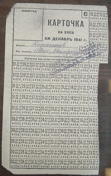 File:Leningrad bread ration stamp.jpg