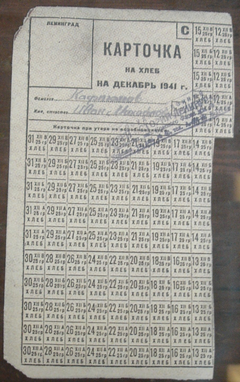 Leningrad bread ration stamp