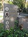 Libeňský hřbitov (7).jpg