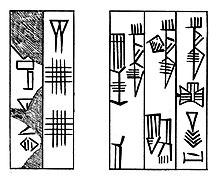 Лугалзагеси, царь Урука, царь Земли, сын Укуша.jpg