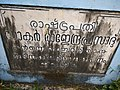 Mangalapuzha bridge foundation stone.jpg