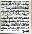 Mezuzah scroll ashkenaz real front.JPG