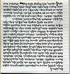 photo regarding Mezuzah Scroll Printable identified as Document:Mezuzah scroll ashkenaz true entrance.JPG - Wikimedia Commons