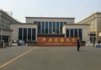 Minzu University of China - East gate of Minzu University of China in March 2017, showing both Chinese and English names of the university
