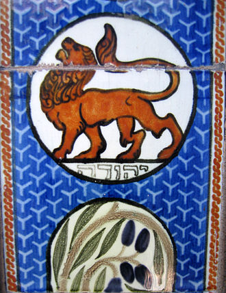 Lion of Judah - The Lion of Judah on a Bezalel ceramic tile.