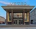 Moscow Chistye Prudy vestibule 04-2016.jpg