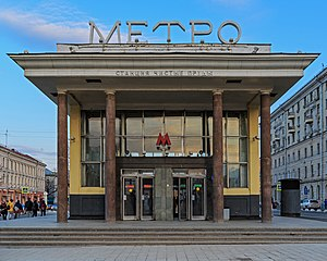 Chistyye Prudy (Moscow Metro) - Image: Moscow Chistye Prudy vestibule 04 2016