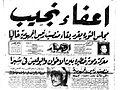 Muhammed Naguib out of office.jpg
