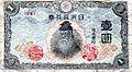 My grandfathers Korean currency.jpg