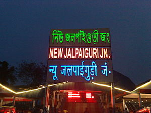 New Jalpaiguri Junction railway station - Image: NJP entrance