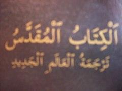NW.Arabic.jpg