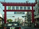 Nagata shotengai torii IMG 0915.jpg