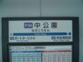 Nakakoen Sta Name.JPG