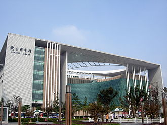Nanjing Library - Image: Nanjing library new 1