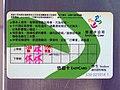National Taitung University student ID card 20190727 rear.jpg